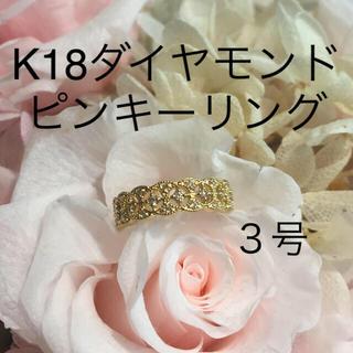 K18 YG ダイヤモンドピンキーリング(リング(指輪))