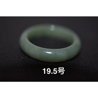 15-115 19.5号 天然 A貨 翡翠 リング 硬玉ジェダイト(リング(指輪))