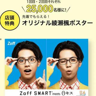 Zoff - 片寄涼太 ポスター
