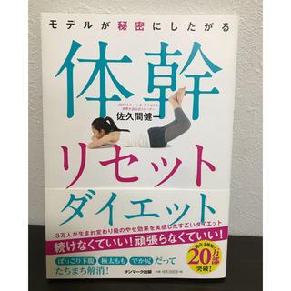 サンマークシュッパン(サンマーク出版)のモデルが秘密にしたがる体幹リセットダイエット(ファッション/美容)