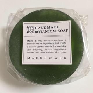 マークスアンドウェブ(MARKS&WEB)の石鹸 ハンドメイドソープ(ボディソープ/石鹸)