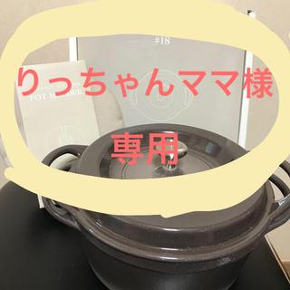 バーミキュラ(Vermicular)の【新品】バーミキュラ オープンポットラウンド 18cm 【ブラウン】&鍋つかみ(鍋/フライパン)