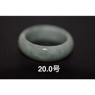 18-115 20.0号 天然 A貨 翡翠 リング 硬玉ジェダイト(リング(指輪))