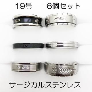 19号 サージカルステンレス 高品質 まとめ売り リング 指輪 ring168(リング(指輪))