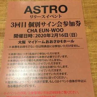 ウヌ サイン(K-POP/アジア)