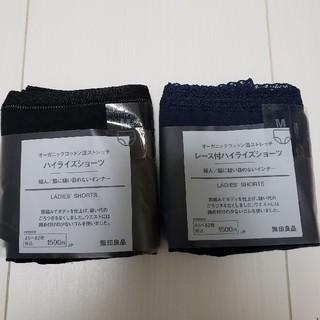 MUJI (無印良品) - 新品未開封無印良品オーガニックコットン混ストレッチショーツ2枚組Mサイズ