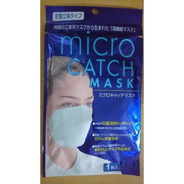 pm2 5マスク日本製洗える 、 ミクロキャッチマスク「高機能マスク」の通販 by つばさ's shop
