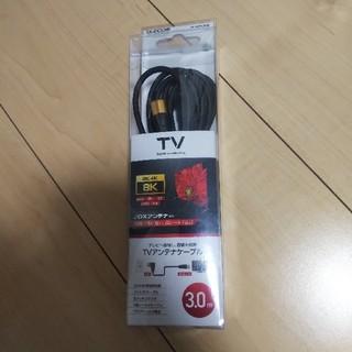 エレコム(ELECOM)の未使用新品 テレビ線 テレビ用接続ケーブル TVケーブル(映像用ケーブル)