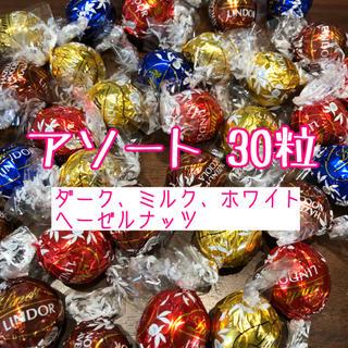 リンツ(Lindt)のリンツチョコレート アソート30粒(菓子/デザート)