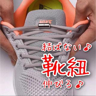 靴紐 伸びる靴紐 結ばない靴紐 シューレース シューアクセサリー(その他)