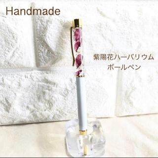 *紫陽花ハーバリウムボールペン*替芯付き【AW-1】(その他)