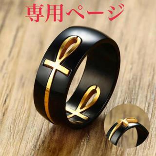 専用ページ(リング(指輪))