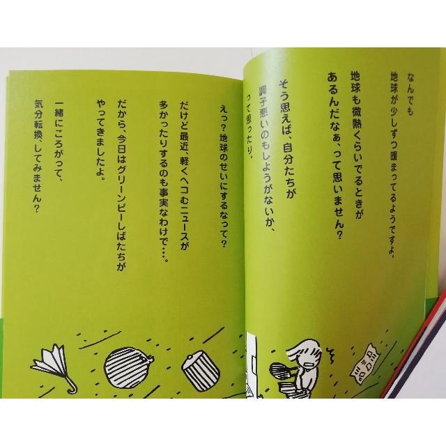 主婦と生活社(シュフトセイカツシャ)の豆しば グリーンピーしばとアラバマの隕石 エンタメ/ホビーの本(文学/小説)の商品写真