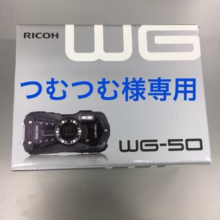 リコー(RICOH)のリコー 防水デジタルカメラ WG-50 オレンジ(コンパクトデジタルカメラ)