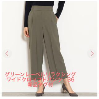 green label relaxing - green label relaxing  ワイドクロップドパンツ 新品タグ付