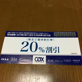 イッカ(ikka)のi k k a・COX優待割引券1枚(ショッピング)