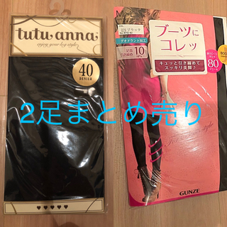 グンゼ(GUNZE)のタイツ3足まとめ売り M-L(タイツ/ストッキング)
