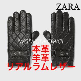 ZARA - 新品 完売品 ZARA L 本革 ラム レザー キルティング グローブ 手袋