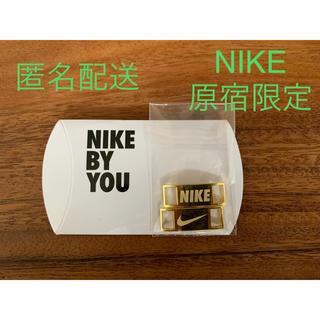 ナイキ(NIKE)の匿名配送 BY YOU 原宿限定デュブレ デュプレ ゴールド NIKE ナイキ(その他)