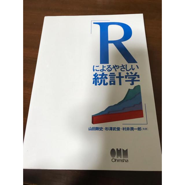 Rによるやさしい統計学 エンタメ/ホビーの本(科学/技術)の商品写真