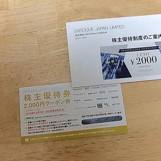 アズールバイマウジー(AZUL by moussy)のバロックジャパンリミテッド 株主優待券 2,000円分(ショッピング)
