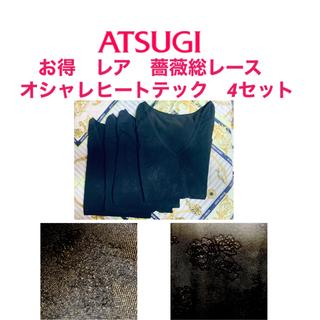 アツギ(Atsugi)のレア ATSUGI アツギ 薔薇バラ柄総レース ヒートテック 3セット M/L(アンダーシャツ/防寒インナー)