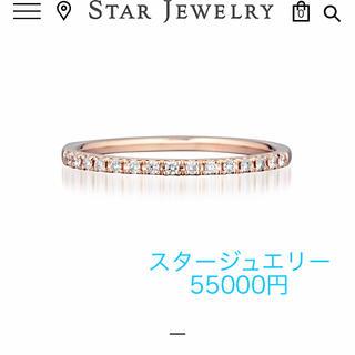 スタージュエリー(STAR JEWELRY)のスタージュエリー K18 マイクロセッティングハーフエタニティ ダイヤリング(リング(指輪))