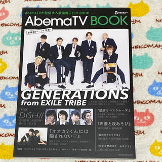 エグザイル トライブ(EXILE TRIBE)のAbemaTV BOOK AbemaTVが発信する最強男子公式BOOK(アート/エンタメ)