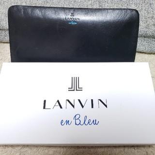 ランバンオンブルー(LANVIN en Bleu)のLANVIN 長財布(長財布)