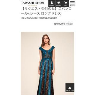 タダシショウジ(TADASHI SHOJI)のtadashi shoji スパンコール ロングドレス(ロングドレス)