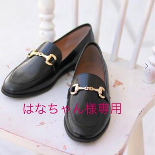 イエナスローブ(IENA SLOBE)の‼️専用‼️ 新品未使用⭐️ MARION TOUFET ビット付きローファー(ローファー/革靴)