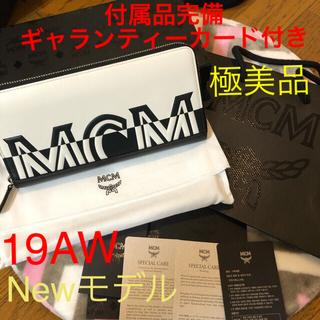 エムシーエム(MCM)の[値段交渉大歓迎]美品 MCM 長財布 2019AW(財布)