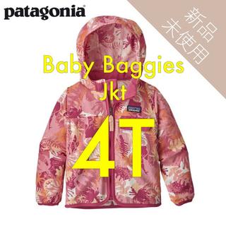 patagonia - Patagonia ベビー・バギーズ・ジャケット 4T
