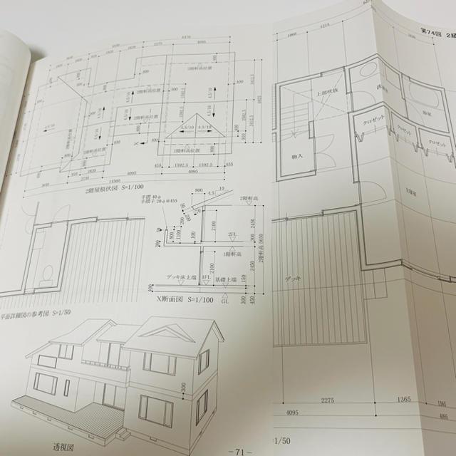 二 級 建築 士 過去 問 何 年 分