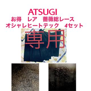 アツギ(Atsugi)のお得 レア 薔薇バラ柄総レース おしゃれヒートテック 4セット M/L(アンダーシャツ/防寒インナー)