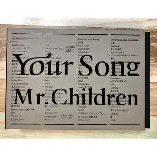 Mr.Children  Your Song  ファンクラブ限定  愛蔵版(ミュージシャン)