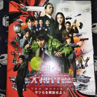 踊る大捜査線THE MOVIEヤツらを解放せよ! (アート/エンタメ)