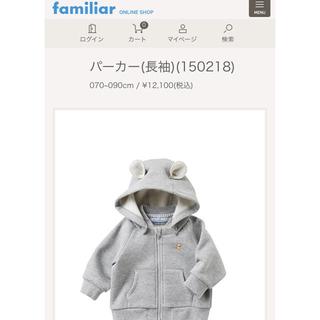 familiar - 【新品・未使用】ファミリア パーカー 長袖 80cm 男女兼用