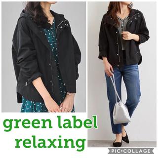 グリーンレーベルリラクシング(green label relaxing)の美品グリーンレーベルSCショートフードブルゾン黒マウンテンパーカー ブルゾン(ブルゾン)