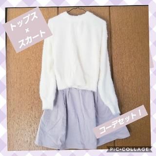 MAJESTIC LEGON - トップス×スカート コーデ セット 春カラー