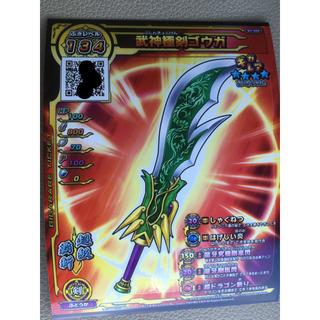 スクウェアエニックス(SQUARE ENIX)の武神極剣ゴウガ ドラゴンクエストスキャンバトラーズ  (カード)