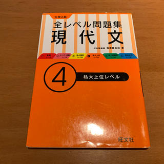 オウブンシャ(旺文社)の大学入試全レベル問題集現代文 4(語学/参考書)