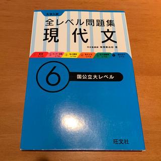 オウブンシャ(旺文社)の大学入試全レベル問題集現代文 6(語学/参考書)