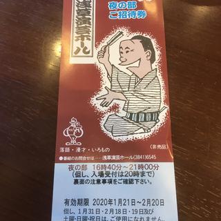 浅草演芸ホール 招待券 夜の部 1枚(落語)