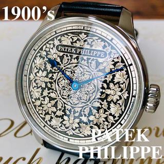 パテックフィリップ(PATEK PHILIPPE)の【PATEK PHILIPPE】世界三大時計/アンティーク/裏スケルトン/手巻き(腕時計(アナログ))