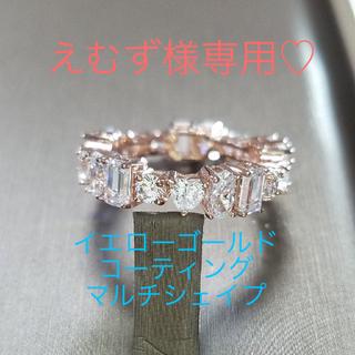 えむず様専用YGマルチシェイプフルエタニティリング 最高級sonaダイヤモンド(リング(指輪))