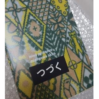 ミナペルホネン(mina perhonen)の◆機織り様専用◆(新品)ミナペルホネン 皆川明  つづく展  図録       (ファッション/美容)
