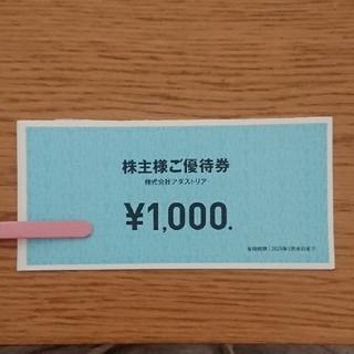 ローリーズファーム(LOWRYS FARM)のアダストリア 株主優待券 4000円分(ショッピング)