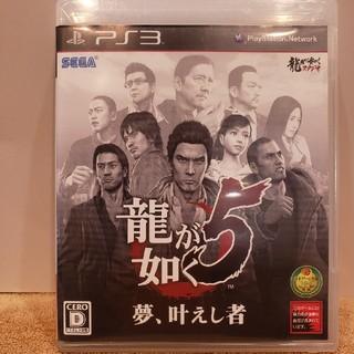 龍が如く5 夢、叶えし者 PS3(家庭用ゲームソフト)