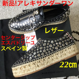 アレキサンダーワン(Alexander Wang)の新品!アレキサンダーワン エスパドリーユ プラットホーム レザー 22㎝(ローファー/革靴)